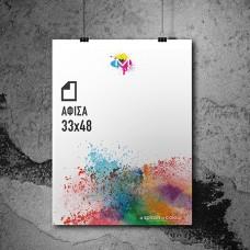 Αφίσες 33x48