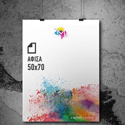 Αφίσες 50x70